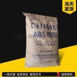 ABS 台湾奇美 PA-709 耐低温 高强度 高抗冲 高光泽 电动工具配件