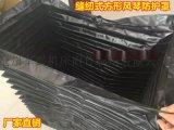 方形风琴防护罩 伸缩式缝纫防护罩 拉伸长 压缩小