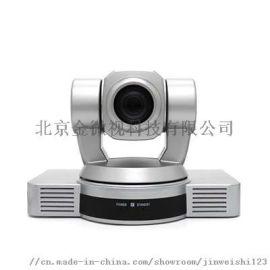 高清视频会议摄像机JWS-HD50会议摄像机