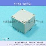 塑料外壳防水盒户外电源箱仪器仪表室外接线盒密封盒