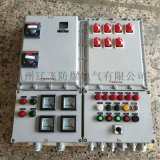 BXK-A6D6室外防爆型按鈕箱