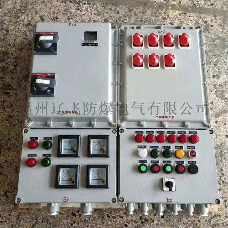 BXK-A6D6室外防爆型按钮箱