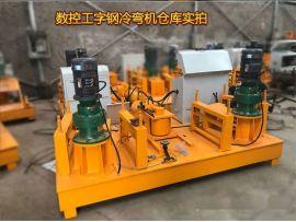 重庆铜梁工字钢弯曲机/全自动工字钢冷弯机