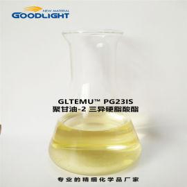 聚甘油-2 三异硬脂酸酯