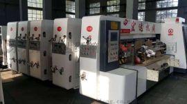 纸箱机械Hd-2800高速三色水墨圆压圆模切机