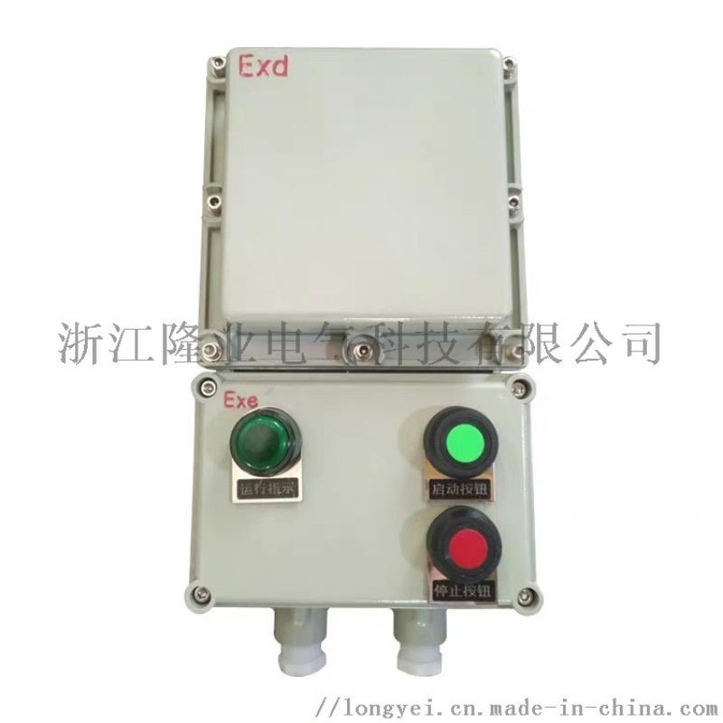 BQC防爆磁力啓動器馬達啓動開關防爆電機控制箱