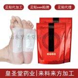足貼代加工,排毒足貼oem,足部穴位貼敷治療貼