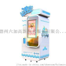 6+科技全智能冰淇淋售货机的源头厂家