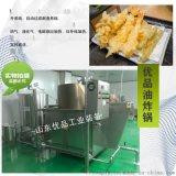 供應電加熱油炸鍋 專業製作麻花油炸流水線