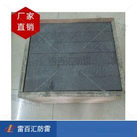 低电阻模块 烧制接地模块 石墨接地模块