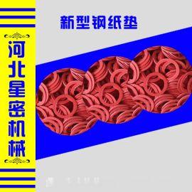 厂家直销油泵红钢纸垫汽车油泵钢纸垫绝缘垫工业快巴
