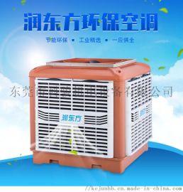 冷风机厂家润东方18C环保空调工业厂房降温空调