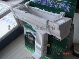北京皇佳PVC落水系统