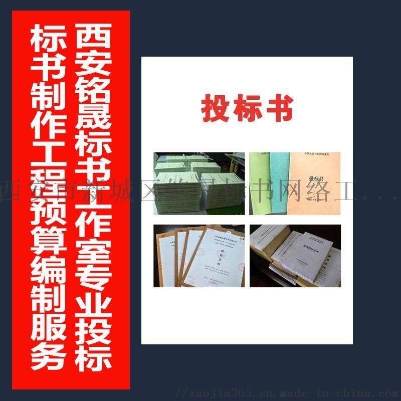 西安本地投標文件製作公司-專業標書代寫服務