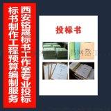 西安本地投標文件製作公司-專業標書代寫**