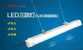LED雷達感應三防燈