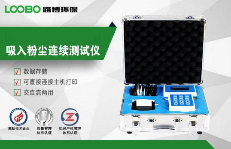 PC-3A 型激光可吸入粉尘浓度测试仪