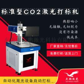 大鹏激光CO2激光打标机木头服装包装陶瓷镭雕机