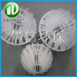 空心球空心球填料塑料環保球組合階梯環淨水填料