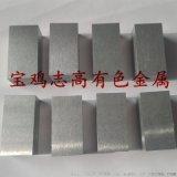 純鎢塊 六面磨光鎢板 W1鎢塊