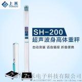 上禾SH-200自助智慧超聲波身高體重秤