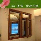 南京 70/90/120系列铝包木门窗别墅木包铝门窗阳台窗定制