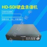 HD-SDI廣播電視專業級錄像機錄 瀏覽支持1080P8/16路實時錄像機