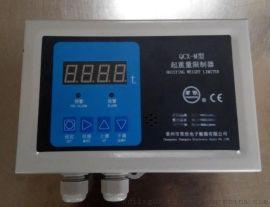 起重量限制器,常欣QCX-M型 起重超载显示器