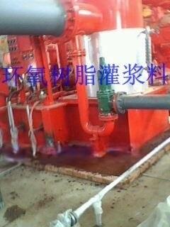 压缩机环氧树脂灌浆料
