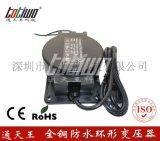 110V/220V转AC12V80W户外环形防水变压器环牛LED防水电源防雨变压器