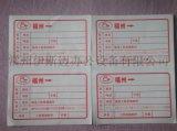 江苏供应商货运物流快递公司纸箱铜版纸标签两色印刷批发