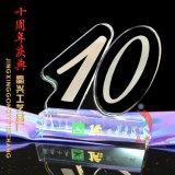 10周年庆纪念品,水晶奖杯,水晶10年相约礼品