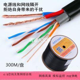 室外八芯网线加0.5纯铜电源网络综合线分隔式网络监控一体线
