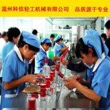 kx中小型白酒生產設備|玻璃瓶白酒生產線|科信機械公司