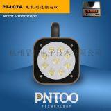 河南超高频率电机测速专用LED频闪仪PT-L07A生产厂家