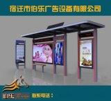 《供應》太陽能公交站臺、太陽能公交站臺候車廳