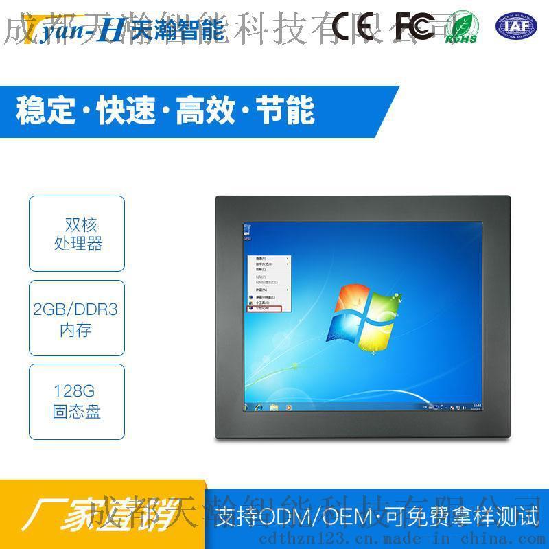 17寸正屏電阻觸摸屏一體機電腦 工業觸控無風扇平板生產監控機
