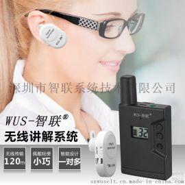 無線導遊講解器一對多無線耳麥