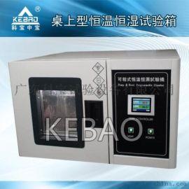 桌上型恒温恒湿箱恒温恒湿环境试验箱
