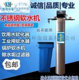 东莞软化水设备 广东锅炉软化处理 东莞家用软化器