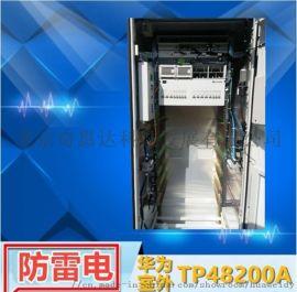 华为TP48200A室外开关电源48v200A