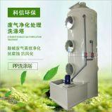 科信PP耐酸碱废气净化塔 工业废气洗涤塔