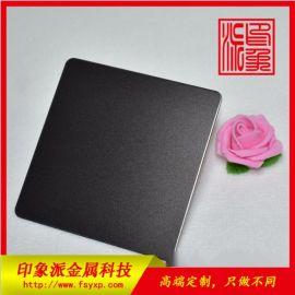 厂家供应  黑钛金喷砂不锈钢板 彩色不锈钢板厂家