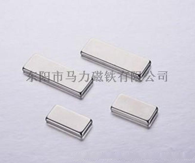 電子產品磁鐵 相機磁鐵 釹鐵硼強磁鐵定製加工