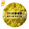 上海锌铬黄309无机黄色防腐防锈颜料厂家供应