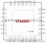 ETA6884是5V-2.1A充放电的移动电源芯片