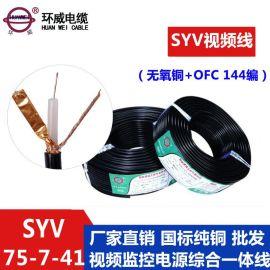 厂家供应环威电视监控线SYV 75-7-41 OFC OFC 144编无线电通讯线