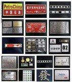 标牌机器铭牌、不锈钢标牌铜标牌