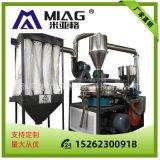 MMF-500磨粉機 高速塑料磨粉機 PVC磨粉機