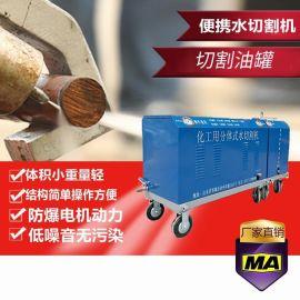 水刀高压水切割机 防爆便携式水刀 小型水切割机